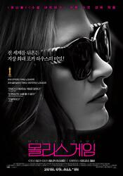 <영자의 전성시대>, <엽기적인 그녀>, <몰리스 게임> '인류적 전형의 극복 과정 속에 보이는 경계선 성격 장애 영화들' 추천