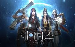 [모바일MMORPG] 레이더스 모바일 게임