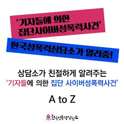 [카드뉴스] 상담소가 친절하게 알려주는 '기자들에 의한 집단사이버성폭력사건', A to Z