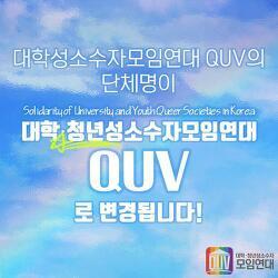QUV 단체명이 변경되었습니다!