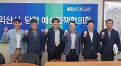 [쿠키뉴스] 익산시 국가예산 확보 위한 3트랙 가동