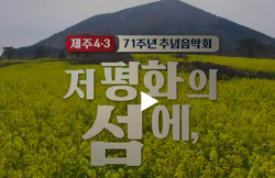 영상■제주 4.3 71주년 추념 음악회 [저 평화의 섬에]■