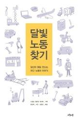 달빛 노동 찾기/신정임 외
