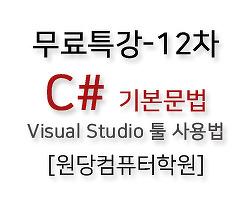 무료특강12차 안내 - C#
