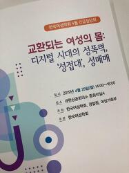 [후기] 한국여성학회 4월 긴급집담회 : 교환되는 여성의 몸: 디지털 시대의 성폭력, '성접대', 성매매