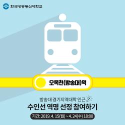 '수인선 역명 선정 참여'로 방송대 알리기에 동참하세요!