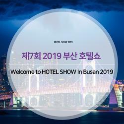 호텔앤레스토랑 - 제7회 2019 부산 호텔쇼 Welcome to HOTEL SHOW In Busan 2019