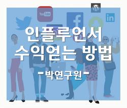 [마케팅] 인플루언서(Influencer) 플랫폼으로 수익얻는 사이트 공유