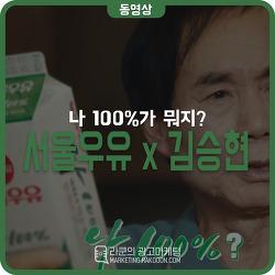 나 100% 서울우유 x 살림남2 김승현 가족 광고