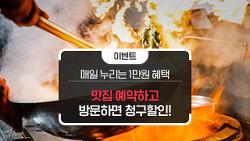 TV에 나온 유명 맛집, BC카드 결제시 상시 1만원 할인!