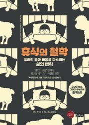 휴식의 철학/애니 페이슨 콜