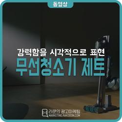 미세먼지 배출 차단 청소기 삼성 제트 무선청소기 광고