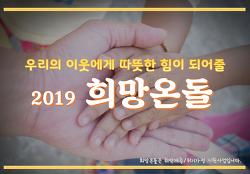 [안내] 2019 희망온돌 사업안내