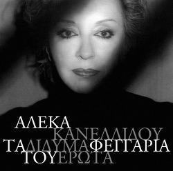 Aleka Kanellidou - Molis Htes
