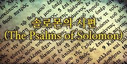 위경, 솔로몬의 시편(The Psalms of Solomon)의 개요와 주제