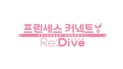 화려한 일러스트의 미소녀 게임 프리코네! 프린세스 커넥트 Re:Dive 정식오픈!