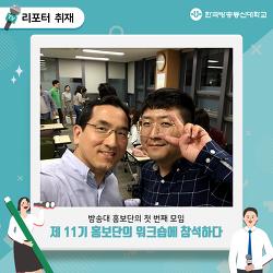 [리포터 취재] 방송대 홍보단 첫 번째 모임, 홍보단 11기 워크숍에 참석하다