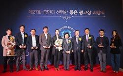 SM C&C, <국민이 선택한 좋은 광고상> 3년 연속 TV부문 '대상' 수상