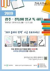 '2019 광주·전남이 읽고 톡 하다' 한책 선정 투표