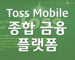 [이용행태 분석] 종합 금융 플랫폼 : 'Toss' Mobile(Android) 토스