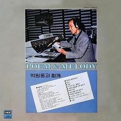 박원웅 - 낙화(落花) : 이형기 (1981)