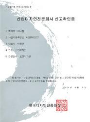 한국 디자인진흥원 디자인전문회사 등록 완료