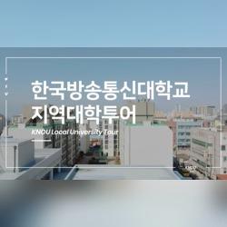 한국방송통신대학교 지역대학투어 제주지역대학