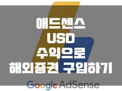 애드센스 수익 USD로 해외증권 구입하기