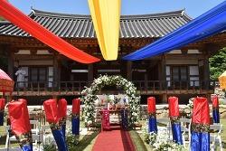 군위 양산 서원 그리고 전통 혼례