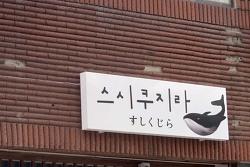 [안양]안양3동 동네초밥집 스시쿠지라