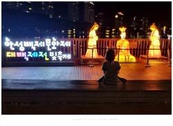석촌호수 빛축제, 한성백제 문화재 대백제 야경