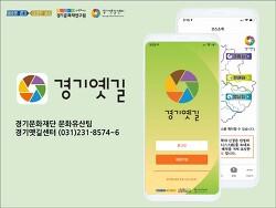 [20210223]역사탐방로 길잡이 '경기옛길' 스마트폰앱 출시