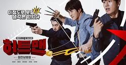 코믹 액션 영화 히트맨 ( HITMAN: AGENT JUN)-웹툰같은 영화