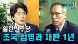 조국 관련 재판, 주진형+빨간아재의 열린민주당TV를 보고 나서