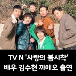 TV N '사랑의 불시착' 은밀하게 위대하게 동구 배우 김수현 까메오 출연