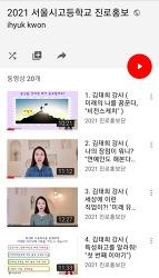 2021 서울시 고등학교  진로 홍보 영상(특성화고 밎  진로)