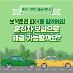 [프로미대리 출동리포트] 위협적인 보복운전을 피하려다 부득이하게 사고를 당했어요! 운전자보험으로 보장받을 수 있나요?