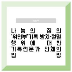[성명서] 나눔의 집의 '위안부' 기록 방치·절멸 행위에 대한 기록전문가 단체의 입장