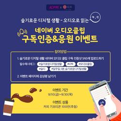 [이벤트] 슬기로운 디지털 생활 오디오 클립 구독인증 & 응원 이벤트