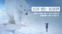 SK텔레콤, 동물 없는 동물원 - 북극곰편 공개