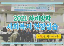 2021 하계 사회복지 현장실습
