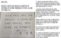 """윤석열, 김대중 도서관 방명록 논란…""""무지의 소치"""""""