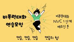 NVC 공개연습모임 안내 (2021.6 / 온라인 & 오프라인)