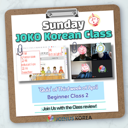 [Daily JOKOer] JOKO's Korean Class Quiz_Beginner2
