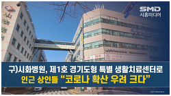 경기도 제1호 특별생활치료센터 70 여병상으로 27일 개소