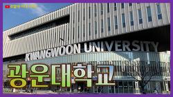 광운대학교 투어, 광운대 주요 건물 소개 (월계역~광운대) , 光云大學校