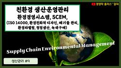 생산관리 #9 - 친환경 생산운영관리 (환경경영시스템, ISO 14000, SCEM, 환경친화적 디자인, 폐기물 관리, 환경라벨링, 청정생산, 녹색구매, 전과정 평가)