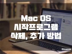 [MacOS] 맥 시작프로그램 삭제, 추가 방법