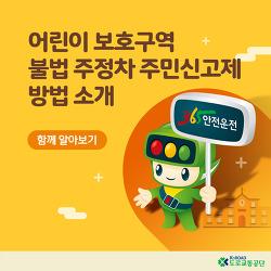 '어린이 보호구역 불법 주정차 주민신고제' 방법 소개