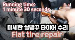 혼다 도리스 125 후방 타이어 실 빵꾸 수리 방법 (1분30초) rear tire puncture repair Honda Doris 125 Motorcycle (korea)